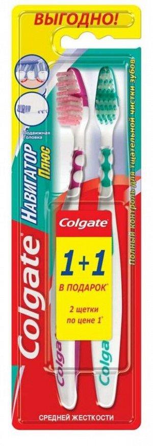 """Набор зубных щеток КОЛГЕЙТ """"Навигатор Плюс"""" средняя жестк. 1+1"""