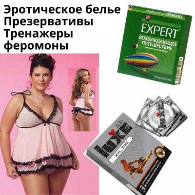 В наличии хозы, одежда, бижу, авто и др       —  Тренажеры, феромоны, презервативы. эротическое белье  — Презервативы