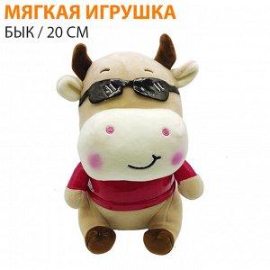 """Мягкая игрушка """"Бык"""" / 20 см"""