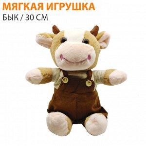 """Мягкая игрушка """"Бык"""" / 30 см"""