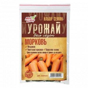 """Набор семян Морковь """"Урожай весь сезон"""", 3 сорта"""
