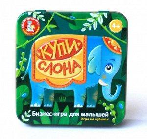 Настольная игра Десятое королевство Купи слона49