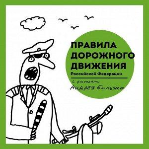 Правила дорожного движения Российской Федерации с рисунками Андрея Бильжо