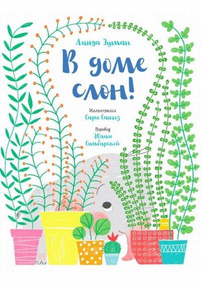 Миф - KUMON и необычные книги для тебя и детей! — Детская художка — Книги