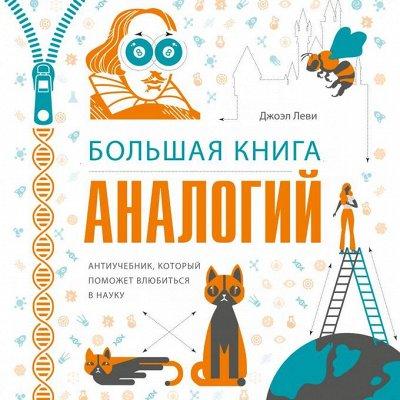 Миф - KUMON и необычные книги для тебя и детей! — Подростки — Книги