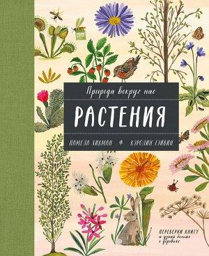 Природа вокруг нас: Растения и Деревья (2 книги в 1 томе-перевертыше)