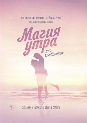 Магия утра для влюбленных. Как найти и удержать любовь и страсть