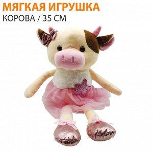 """Мягкая игрушка """"Корова"""" / 35 см"""