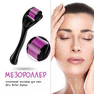 Массажер для лица Skin Roller - мезороллер