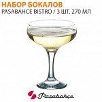 Набор бокалов Pasabahce Bistro / 3 шт. 270 мл