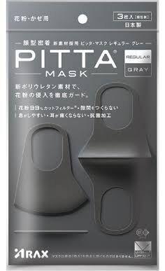 PITTA Mask Regular Gray - темно серая 3 шт.