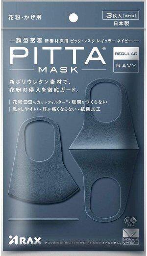PITTA Mask Regular Navy-синий 3 шт.
