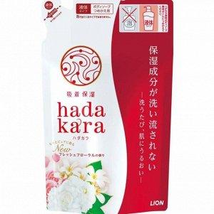 """Увлажняющее жидкое мыло для тела  с ароматом изысканого цветочного букета """"Hadakara"""" (мягкая упаковка) 360 мл"""