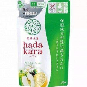 """Увлажняющее жидкое мыло для тела с ароматом зеленых фруктов """"Hadakara"""" (мягкая упаковка) 360 мл"""