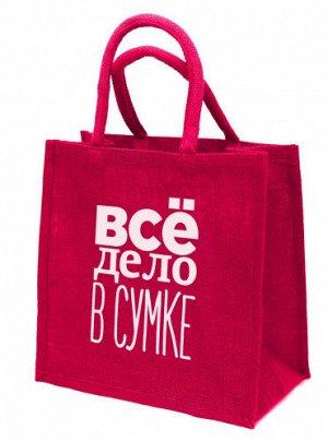 """Джутовая сумка маленькая 30х30х18см """"I am your green bag"""" ярко-красная (9038177448654)"""