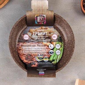Сковорода Dariis браун, d=20 см, антипригарное покрытие, индукция