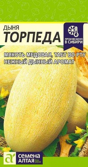 Дыня Торпеда/Сем Алт/цп 1 гр. НОВИНКА!