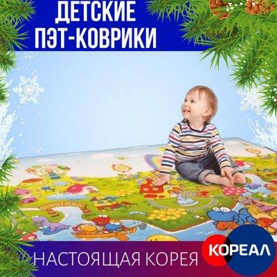 Беспроводные пылесосы, швабры, микрофибра для уборки — Детские коврики. ПЭТ коврики из Южной Кореи