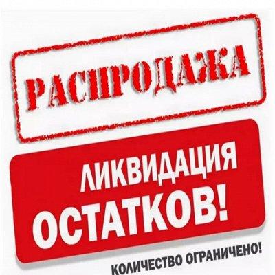 🌠4 Товары для дома! Быстрая раздача!😜 — Распродажа остатков! От 150 рублей! — Открытки и конверты