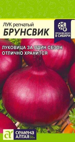 Лук Брунсвик/Сем Алт/цп 0,5 гр.