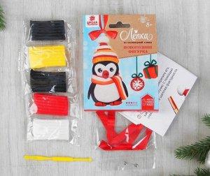 Набор для творчества. Новогодняя подвеска из полимерной глины «Пингвин в шапочке»