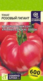 Томат Розовый Гигант/Сем Алт/цп 0,1 гр