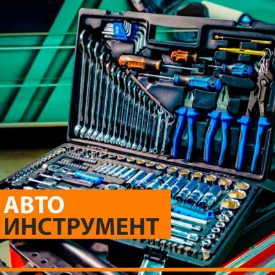 FreeQuick. Профессиональная фото/видео съёмка — АВТО инструменты — Для авто