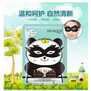 Чёрная увлажняющая маска для кожи вокруг глаз