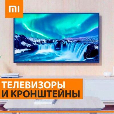 FreeQuick. Умный дом - современные технологии — Телевизоры Xiaomi / Кронштейны — Бытовая техника