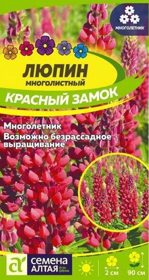 Люпин Красный замок многолистный/Сем Алт/цп 0,3 гр.