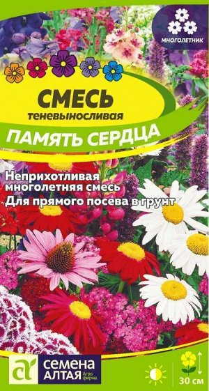 Смесь Память сердца многолетняя теневыносливая/Сем Алт/цп 0,5 гр.