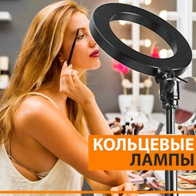 FreeQuick. Открытие за считанные секунды — Кольцевые лампы для фото и видео — Электроника