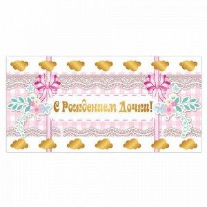 """Конверт для денег """"С рождением дочки"""", 166х82 мм, фольга, розовый, BRAUBERG, 128705"""