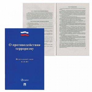 """Брошюра Закон РФ """"О противодействии терроризму"""", мягкий переплет"""