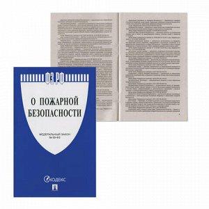 """Брошюра Закон РФ """"О пожарной безопасности"""", мягкий переплет"""