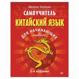 Самоучитель. Китайский язык для начинающих. 2-е издание + Аудиокурс, Карлова М.Э., К27519