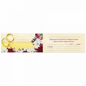 """Приглашение на свадьбу 96x210 мм (в развороте 96x420 мм), """"Золото"""", фольга, ЗОЛОТАЯ СКАЗКА, 128937"""