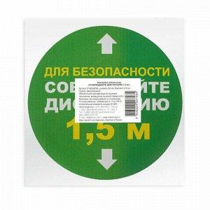 """Наклейки напольные, КОМПЛЕКТ 6 шт., """"СОБЛЮДАЙТЕ ДИСТАНЦИЮ 1,5м"""", круг, диаметр 200 мм, самоклеящийся, КП08"""