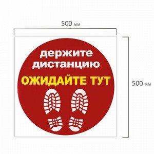 """Наклейка напольная """"ДЕРЖИТЕ ДИСТАНЦИЮ-ОЖИДАЙТЕ ТУТ"""", красная, 500х500 мм, самоклеящаяся, КП11"""