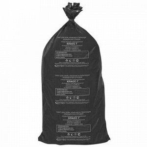 Мешки для мусора медицинские КОМПЛЕКТ 20 шт., класс Г (черные), 100 л, 60х110 см, 14 мкм, АКВИКОМП