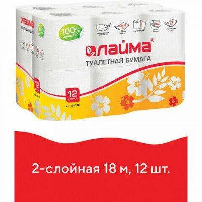 ЛАЙМА - Дезинфекция, профхимия, выгодные объёмы — ЛАЙМА-Бумага туалетная — Канцтовары