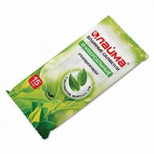 Салфетки влажные 15 шт., LAIMA/ЛАЙМА, универсальные очищающие, с экстрактом зеленого чая, 125956
