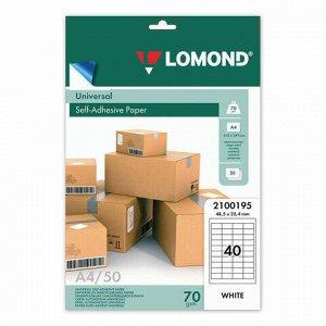 Этикетка самоклеящаяся 48,5х25,4 мм, 40 этикеток, белая, 70 г/м2, 50 листов, LOMOND, 2100195