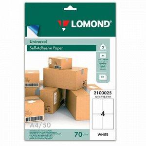 Этикетка самоклеящаяся 105х148,5 мм, 4 этикетки, белая, 70 г/м2, 50 листов, LOMOND, 2100025