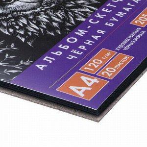 Скетчбук, черная бумага 120г/м2, 205х290мм, 20л, гребень, жёстк. подложка, BRAUBERG ART DEBUT,110995