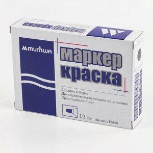 Маркер-краска лаковый (paint marker) MUNHWA, 4 мм, ЧЕРНЫЙ, нитро-основа, алюминиевый корпус, PM-01