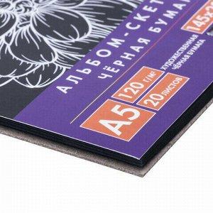 Скетчбук, черная бумага 120г/м2, 145х205мм, 20л, гребень, жёстк. подложка, BRAUBERG ART DEBUT,110996