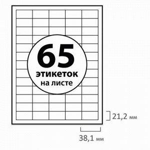 Этикетка самоклеящаяся 38х21,2 мм, 65 этикеток, белая, 70 г/м2, 50 листов, BRAUBERG, сырье Финляндия, 126473