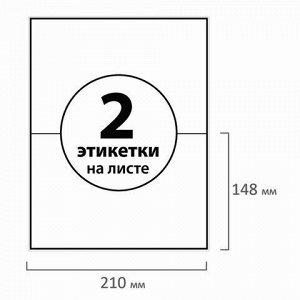 Этикетка самоклеящаяся 210х148 мм, 2 этикетки, белая, 70 г/м2, 50 листов, BRAUBERG, сырье Финляндия, 127512