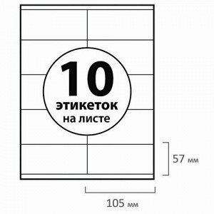 Этикетка самоклеящаяся 105х57 мм, 10 этикеток, белая, 70 г/м2, 50 листов, BRAUBERG, сырье Финляндия, 127515